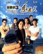 古惑仔3: 只手遮天 (1996) (Blu-ray) (修复版) (香港版)