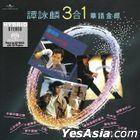 Alan Tam 3-in-1 Golden Hits (SACD)