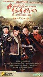 Wo He Wo De Chuan Qi Nai Nai (H-DVD) (End) (China Version)