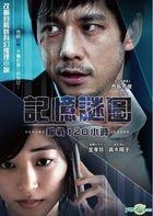記憶謎圖:腦戰120小時 (DVD) (台灣版)