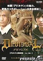 Devisual ver.0 (Making of Devilman)  (Japan Version)
