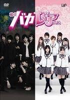 Shiritsu Bakaleya Koukou (Bakaleya High School) (DVD) (Normal Edition) (Japan Version)