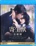 Parasyte Part 2 (2015) (Blu-ray) (English Subtitled) (Hong Kong Version)