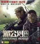 Operation Mekong (2016) (VCD) (Hong Kong Version)