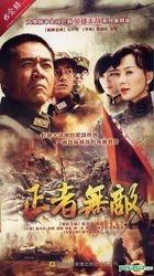 Zheng Zhe Wu Di (DVD) (End) (China Version)