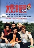 Kisarazu Cat's Eye (DVD) (Taiwan Version)