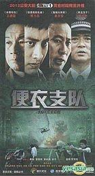 Bian Yi Zhi Dui (DVD) (End) (China Version)