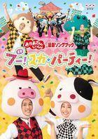 'Okaasan to Issho' Saishin Song Book Boo! Ska Party (DVD) (Japan Version)