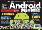 Android好軟體超圖鑑