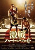 Unbeatable (DVD) (Japan Version)