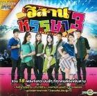 Grammy Gold : Esarn Hunsa - Vol.3 Karaoke (DVD) (Thailand Version)