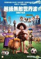 Early Man (2018) (DVD) (Hong Kong Version)