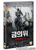 The Prequel of Gold Convoyers: An Urgent Letter (2010) (DVD) (Korea Version)