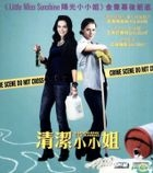 Sunshine Cleaning (2008) (VCD) (Hong Kong Version)