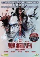 Insanity (2015) (DVD) (Hong Kong Version)