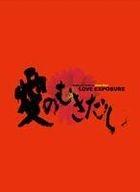 Love Exposure (DVD) (日本版)