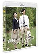 24 Hour Television Drama Special 2016: Momoku no Yoshinori Sensei -Hikari wo Ushinatte Kokoro ga Mieta- (Blu-ray) (Japan Version)