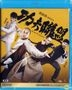 Kung Fu League (2018) (Blu-ray) (Hong Kong Version)