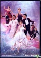 我瞞結婚了 (2017) (DVD) (1-20集) (完) (中英文字幕) (TVB劇集) (美國版)