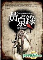 Huang Quan Lu 5  Long Gu Shi Guan