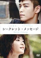 Secret Message (DVD) (Japan Version)
