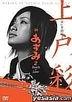 Aya Ueto in Azumi 2 - Death or Love Making DVD  (Japan Version)
