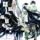 Drama CD Tozora no Sumikko de (Japan Version)