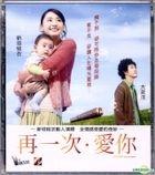 再一次說愛你 (2015) (VCD) (香港版)