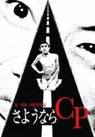 Goodbye CP (DVD) (Japan Version)