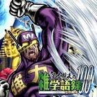 Wakamoto Norio no Zatsugaku Goroku 100 Vol. 8 (Japan Version)