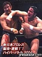 All Japan Pro-Wrestling Seichi gekisen (Japan Version)