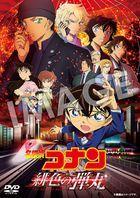 Detective Conan : The Scarlet Bullet (DVD) (Normal Edition) (Japan Version)