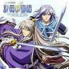 Radio CD 彩云国物语 -双剑之舞- 第一卷 (日本版)