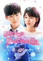 While You Were Sleeping (DVD) (Set 1) (Japan Version)
