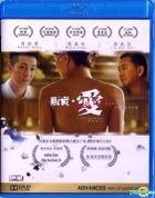 I Sell Love (2014) (Blu-ray) (Hong Kong Version)