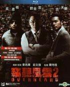 Overheard 2 (2011) (Blu-ray) (Hong Kong Version)