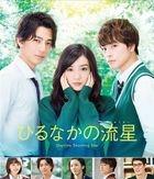 Daytime Shooting Star (Blu-ray) (Normal Edition) (Japan Version)