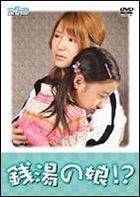 Sento no Musume !? 7 (Japan Version)