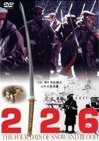 226 (DVD) (Japan Version)