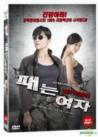 Lady Furious (DVD) (Korea Version)