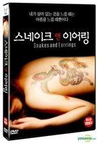 蛇信與舌環 (2008) (DVD) (韓國版)