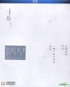 十年 (2015) (Blu-ray) (香港版)