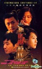 Xin Jie Hun Shi Dai (Ep.1-26) (End) (China Version)