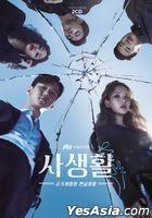 Private Lives OST (2CD) (JTBC TV Drama)