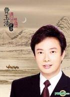 Qing Yun You Yang Best Selections (3CD)