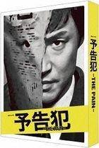 Yokokuhan: The Pain (DVD)(Japan Version)