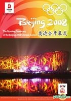 2008北京奧運會開幕式 (DVD) (中國版)