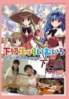 Radio DVD: Kakyusei wa Lime-iro- Radio janai Radio Kakyusei 2 Part 2 (Japan Version)