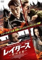 Europe Raiders (DVD) (Japan Version)