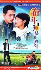 Fen Dou 2  Xing Fu Zai Na Li (VCD) (End) (China Version)